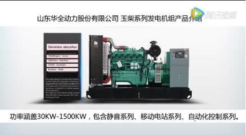 玉柴柴油发电机组|柴油发电机组厂家直销|华全